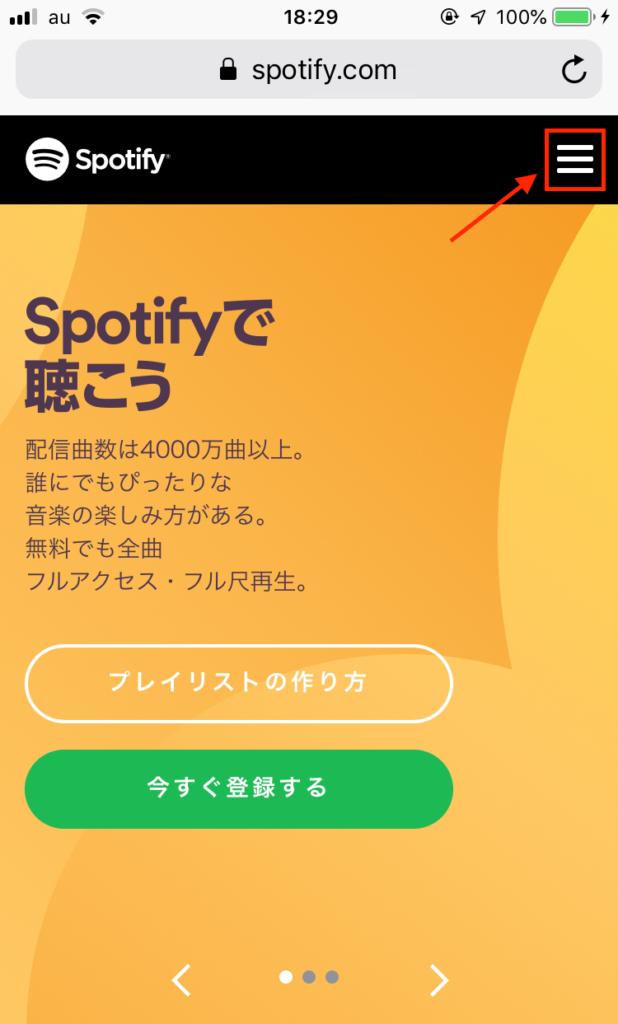 Spotifyのファミリープランについて-01