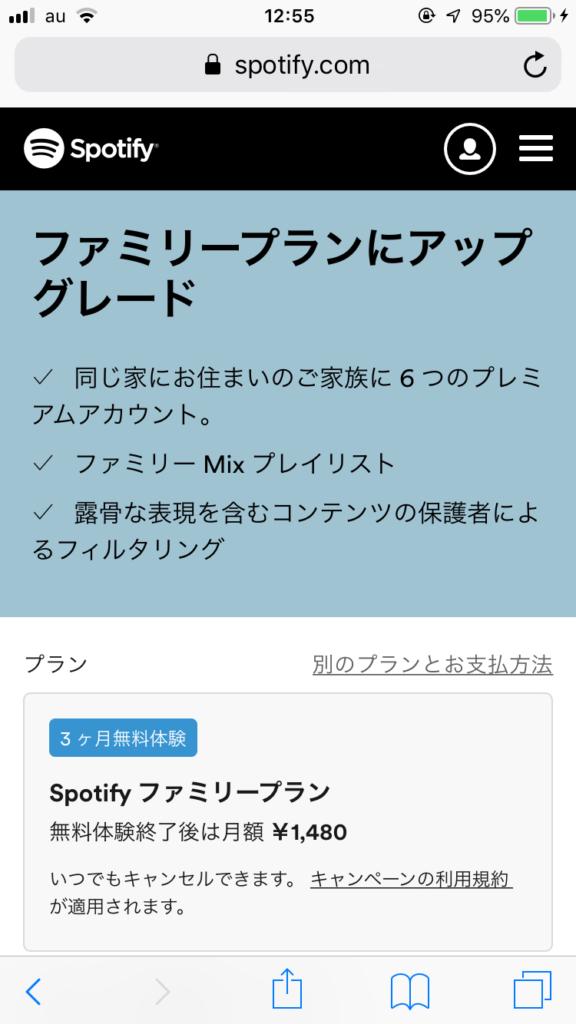 Spotifyのファミリープランについて-06