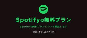 無料の音楽アプリSpotify!無制限楽曲、歌詞表示、高音質など無料のメリット紹介