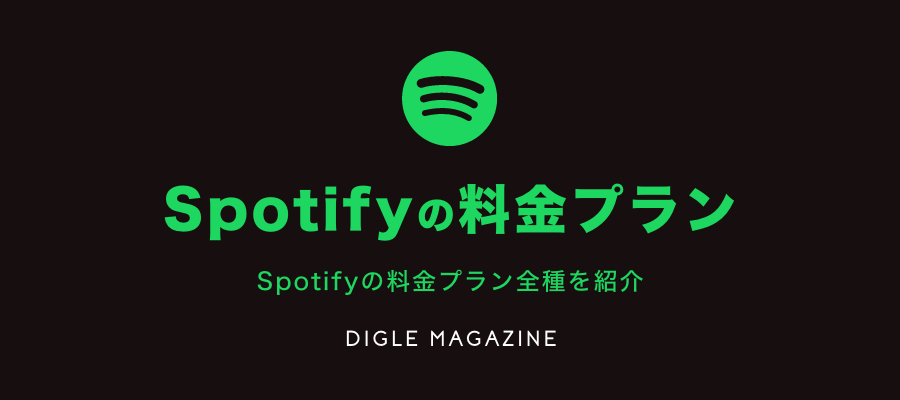 Spotifyの料金プラン
