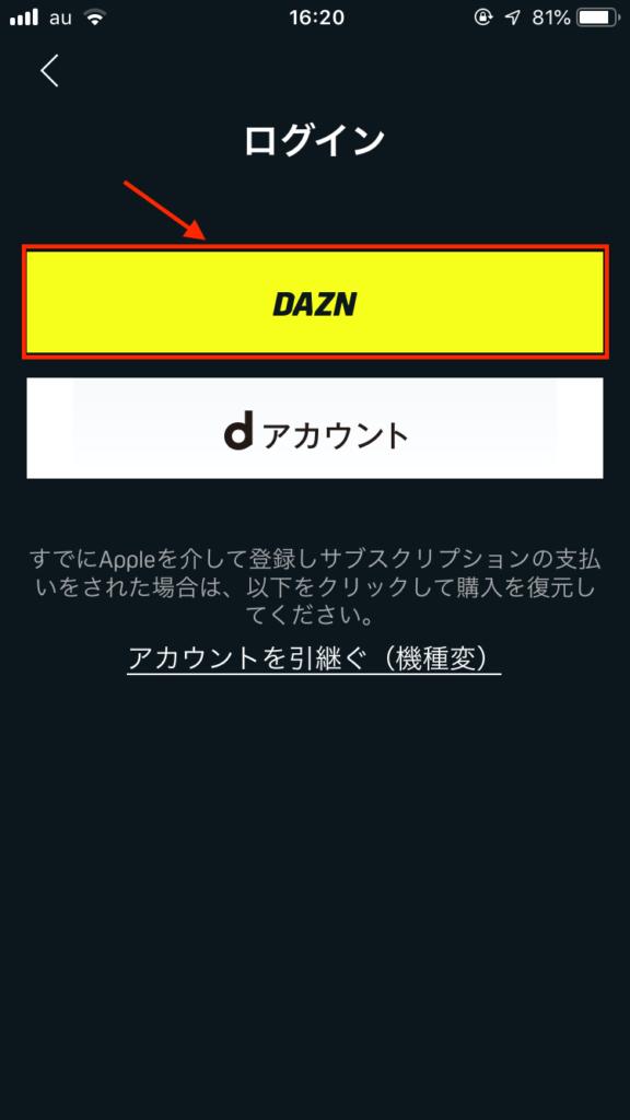 DAZNのログイン方法-02