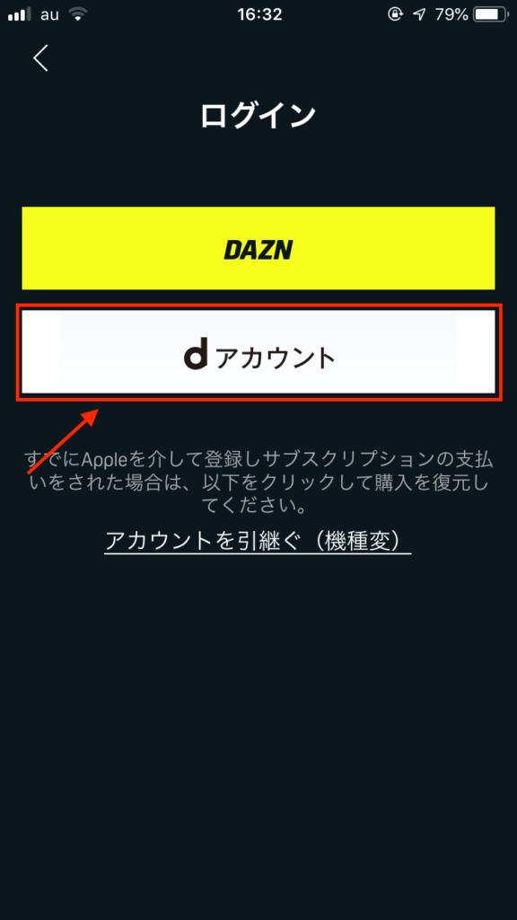 DAZNのログイン方法-04
