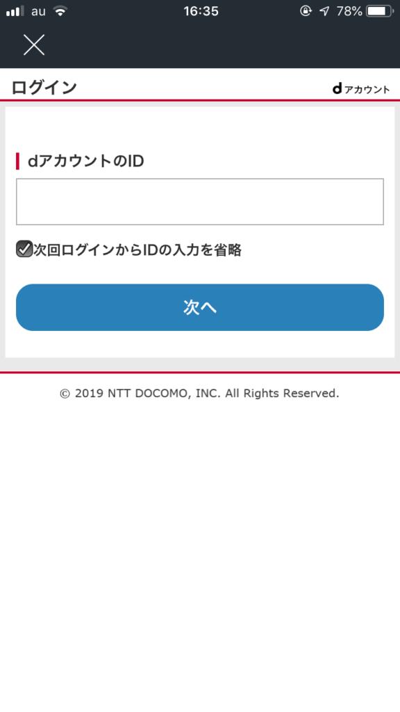 DAZNのログイン方法-05