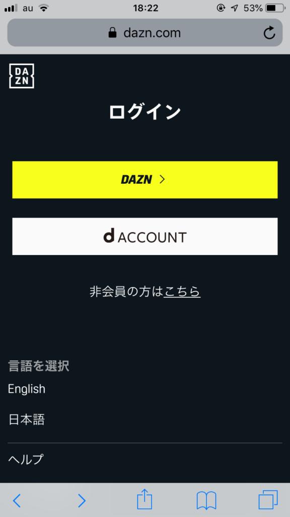 DAZNのログイン方法-08