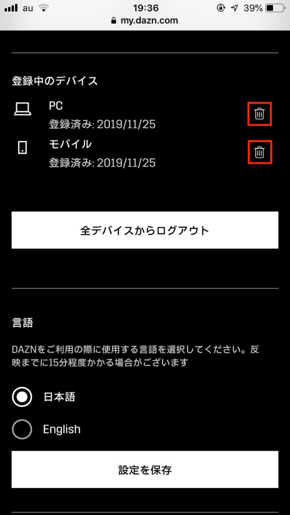 DAZNのログイン方法-15