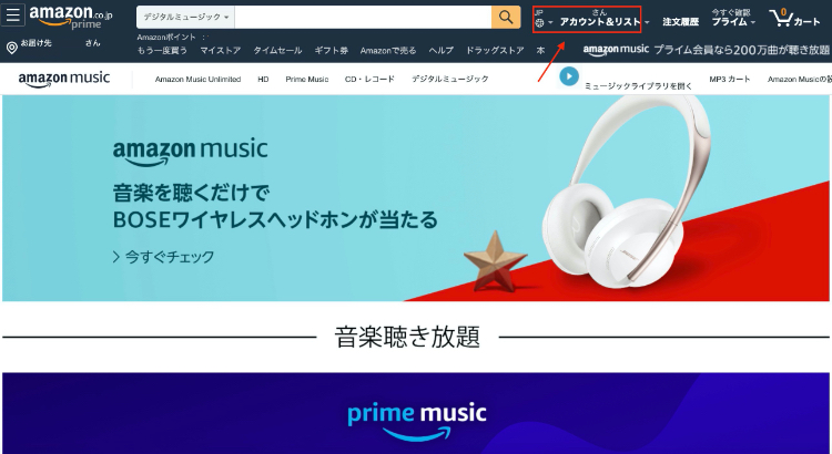 Amazon Prime Videoの解約方法-01