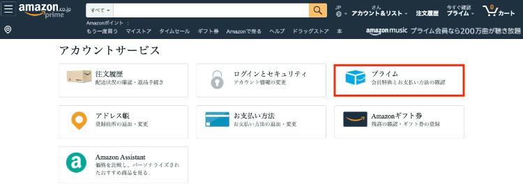 Amazon Prime Videoの解約方法-02