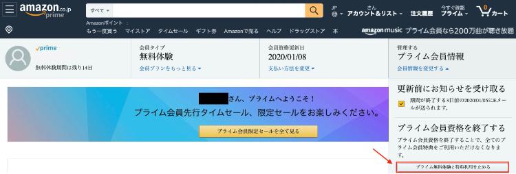 Amazon Prime Videoの解約方法-03