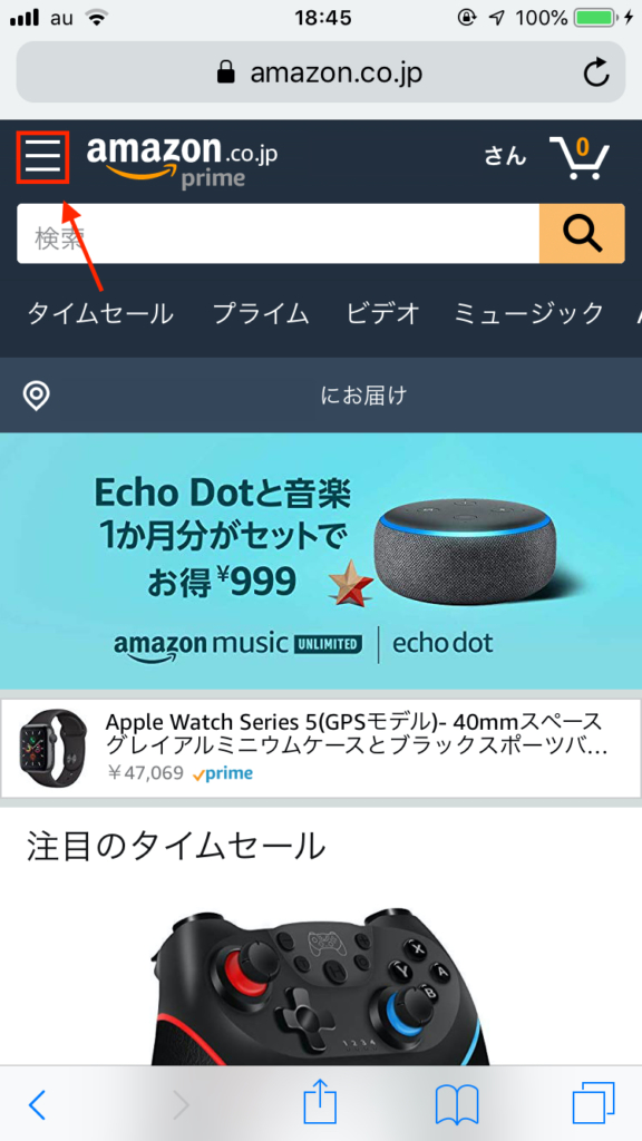 Amazon Prime Videoの解約方法-04
