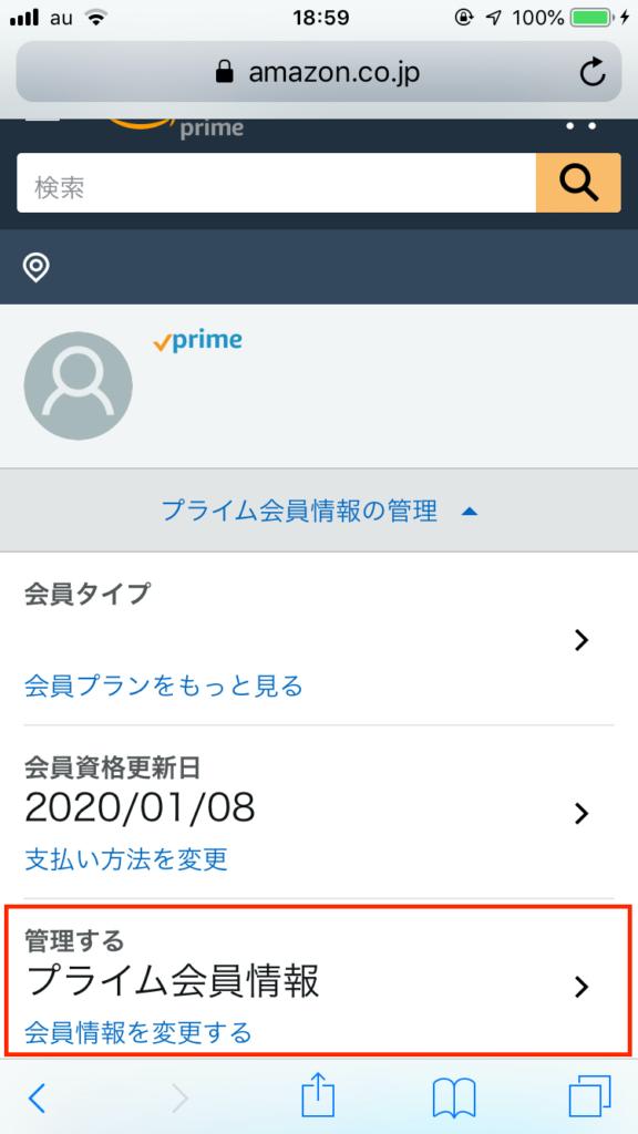Amazon Prime Videoの解約方法-07