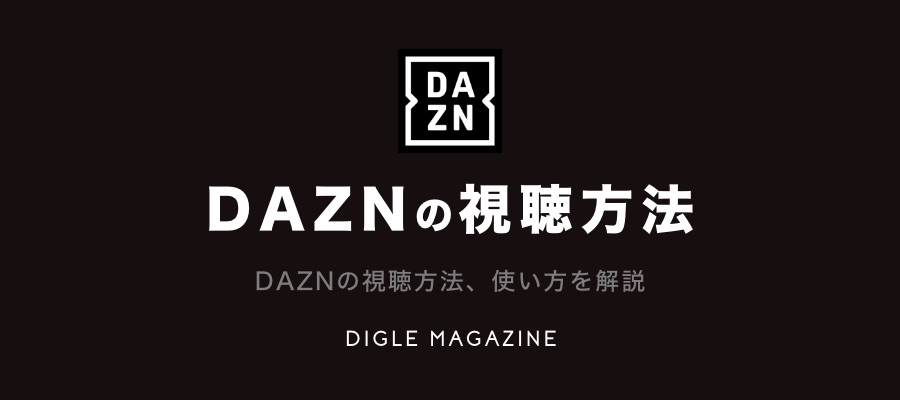 dazn-howto-about