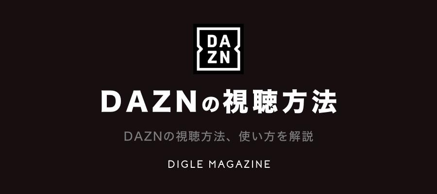 DAZNの視聴方法
