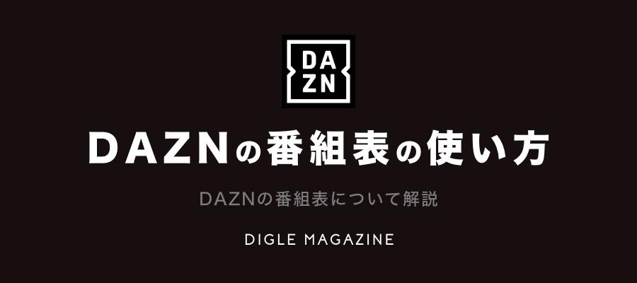 DAZNの番組表の使い方
