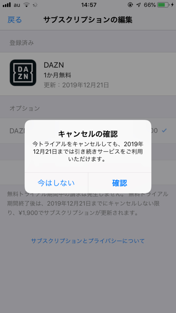 DAZNの無料体験-01