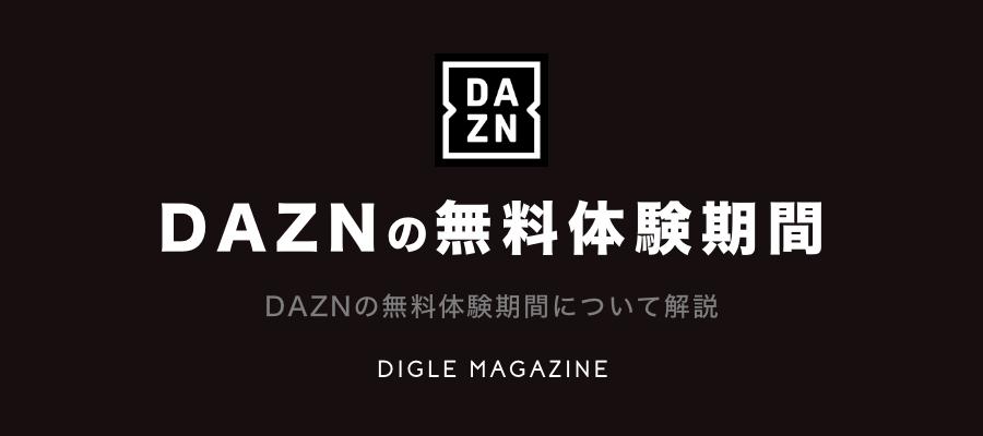 DAZNの無料体験