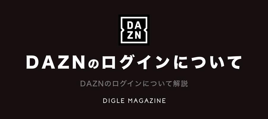 dazn-howto-login