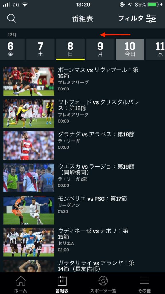 DAZNの見逃し配信-02