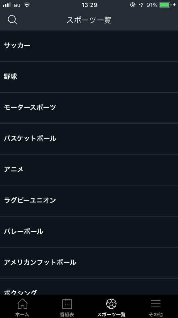 DAZNの見逃し配信-04