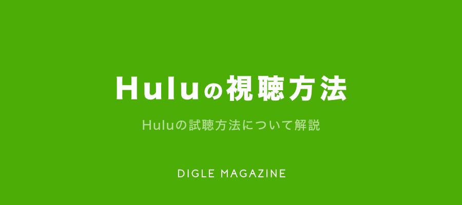Huluの視聴方法