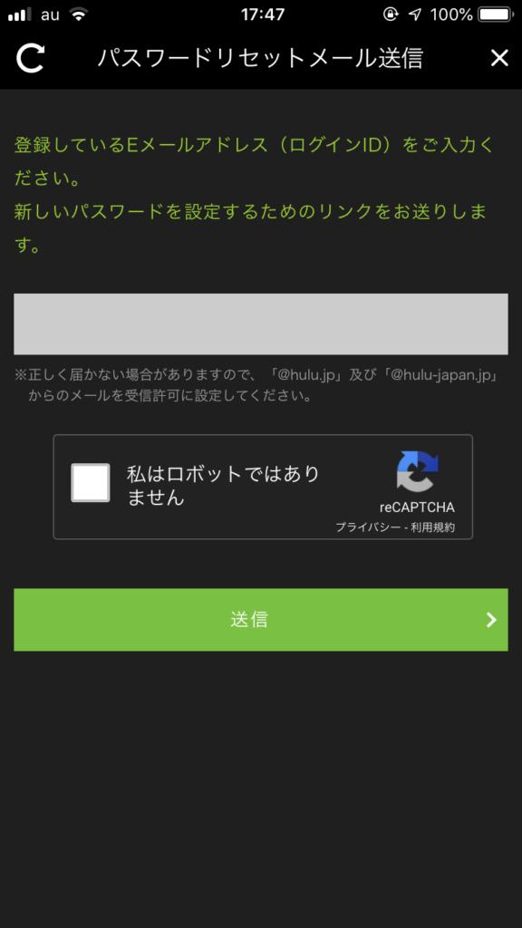 Huluログイン-07