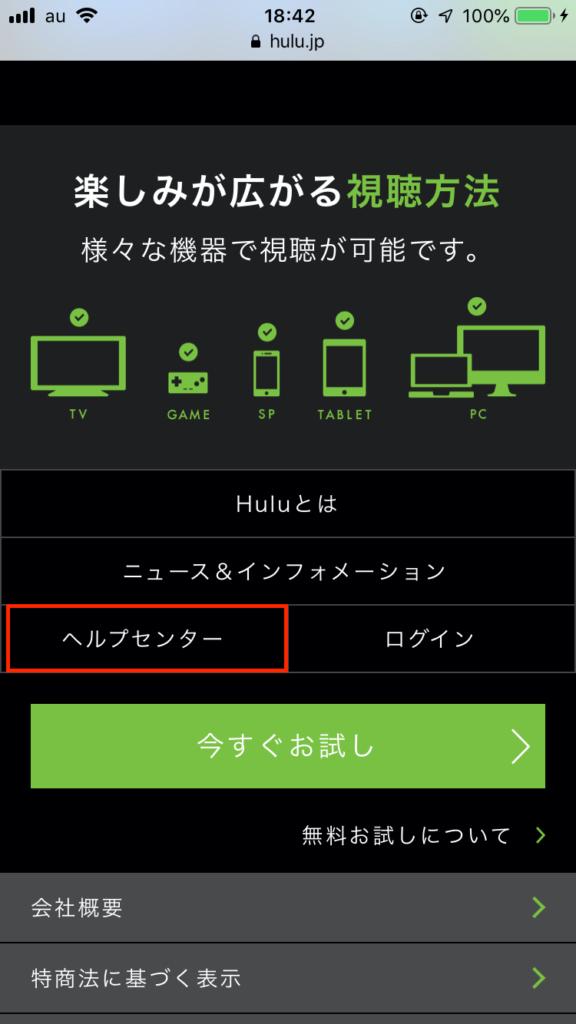 Huluログイン-08