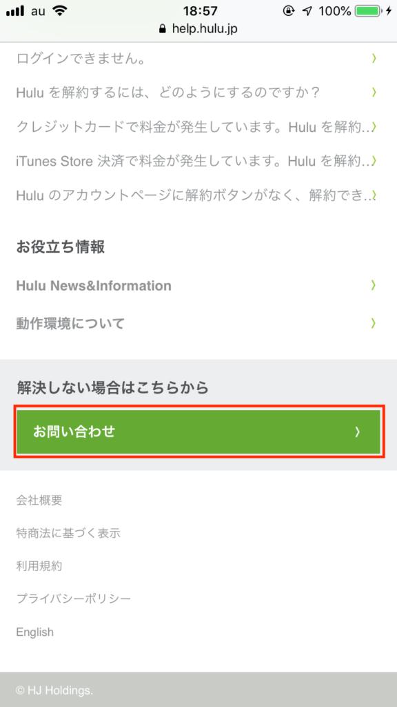 Huluログイン-09