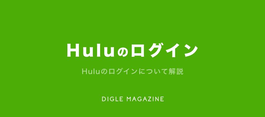 Huluのログイン