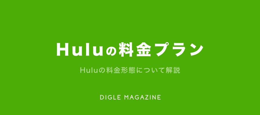 Huluの料金プラン