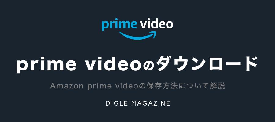 プライムビデオ ダウンロードできない