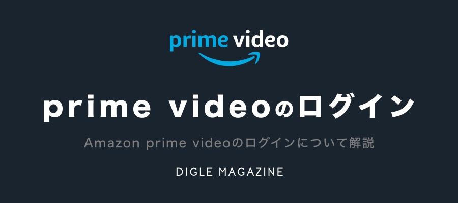 prime videoのログイン