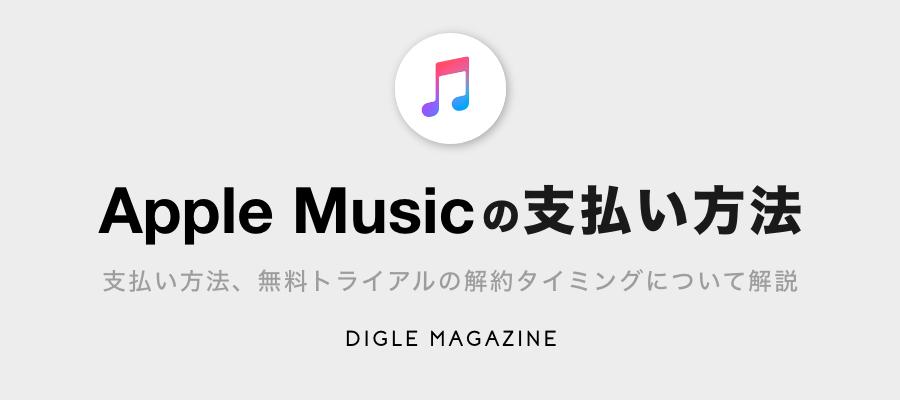Apple Music 支払い方法