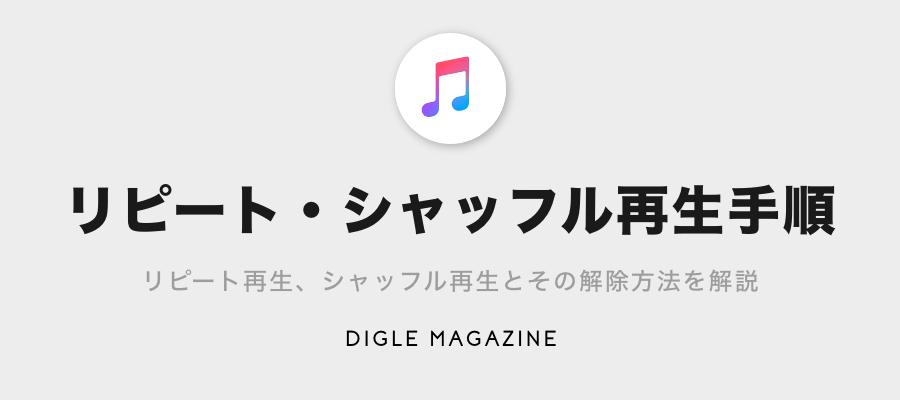 Apple Musicのリピート・シャッフル再生