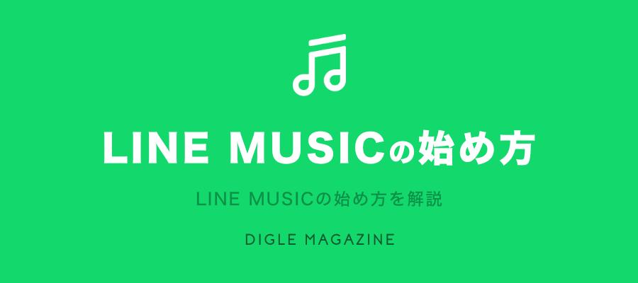 LINE MUSICの始め方