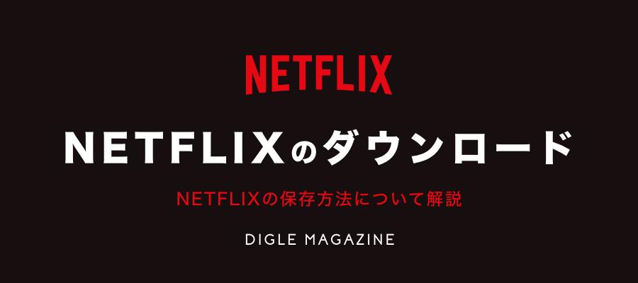 Netflix のダウンロード
