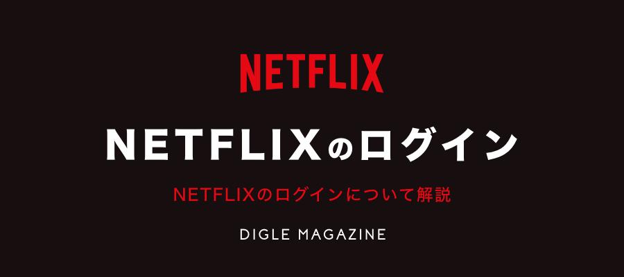 Netflixのログイン