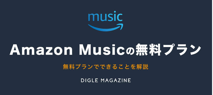 Amazon Musicの無料プラン